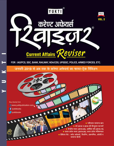 Current Affairs Revisor PDF Book