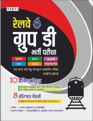 RRB Group D Solved Papers and Practice Sets Book