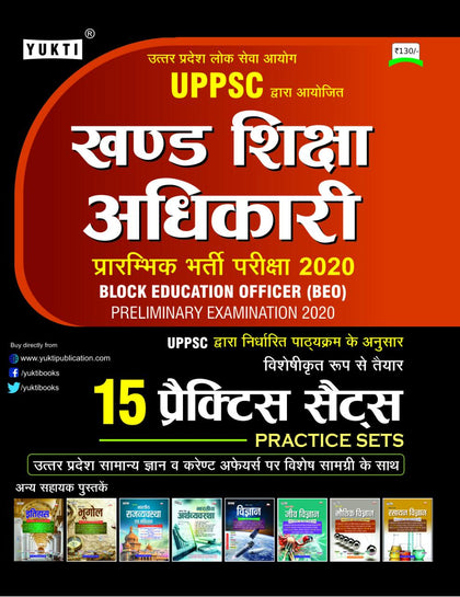 UPPSC Block Education Officer BEO Khand Shiksha Adhikari practice set