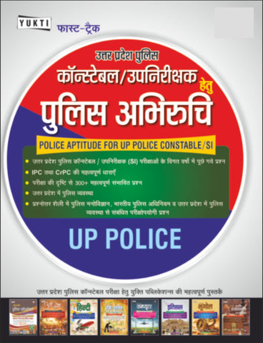 Police Abhiruchi for Uttar Pradesh Police Constable Book