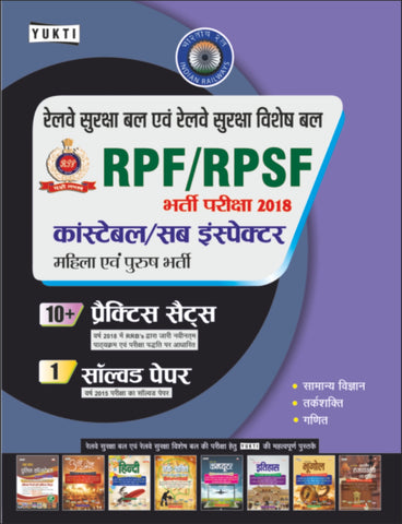 RPF/RPSF constable