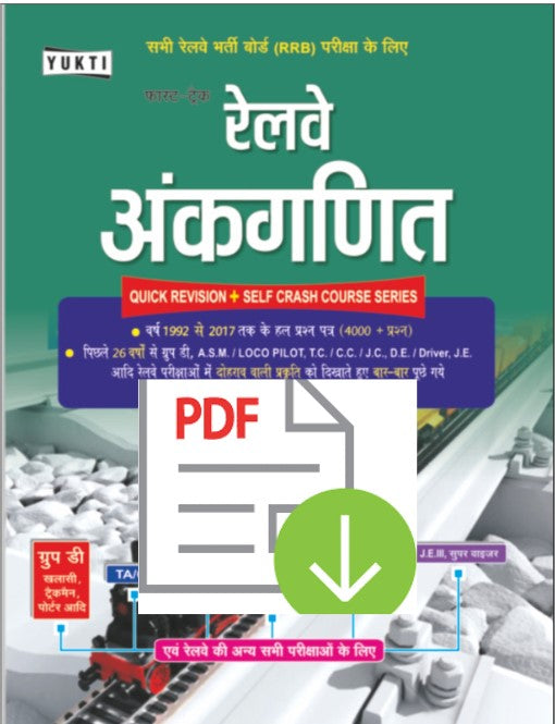 Railway Math Book PDF