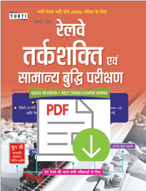 Railway Reasoning Book pdf