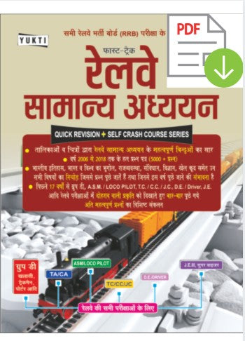 Railways samanya adhyayan pdf Book