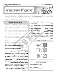 Rasayan Vigyan Book - Buy chemisty book yukti publication