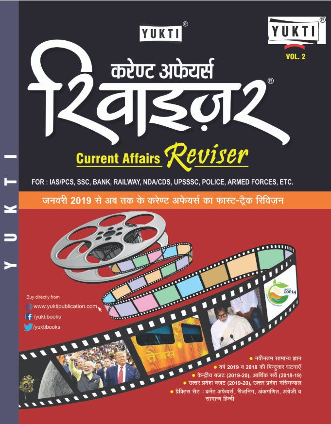 Current Affairs Reviser Practice set Book