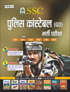 ssc  constable GD