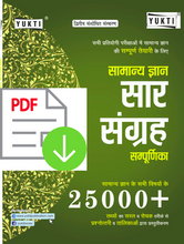 Load image into Gallery viewer, Saar Sangrah PDF