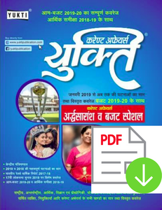 Current affairs 2019 PDF Book