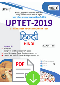 UPTET Hindi Pdf Books