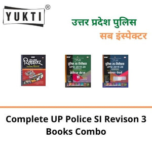 UP SI Combo Books