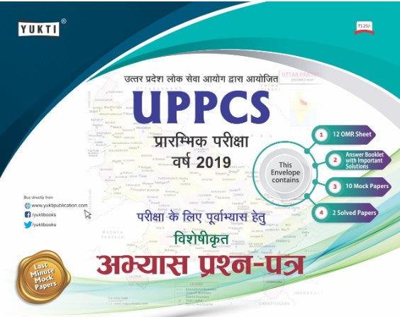 UPPSC Previous Year Question Papers Practice Set | UPPSC Solved Paper