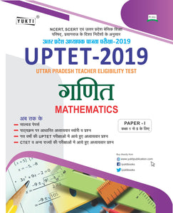 UPTET Maths Book