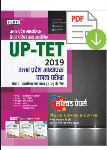 UPTET Solved Paper Pdf Books