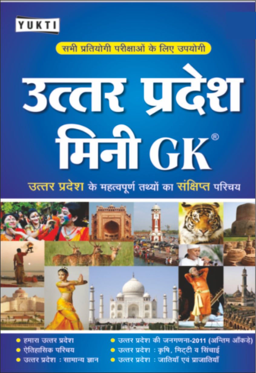 Uttar Pradesh GK Mini Book PDF Free
