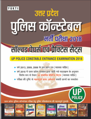 UP police constable solved paper and practice set