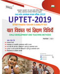 UPTET Bal Vikas Book