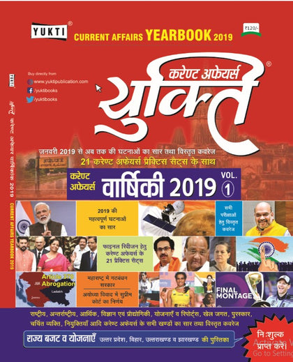 Current Affairs Varshiki 2019