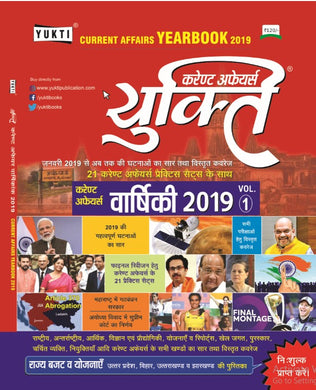 Yearly Current Affairs 2019 PDF