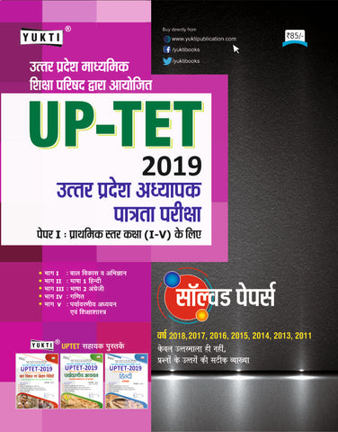 UP TET solved Paper (1to 5)