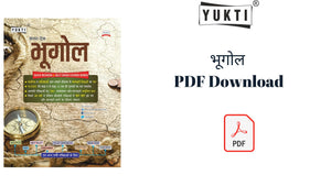 Geography Book PDF, bhugol pdf book for all competitive exam