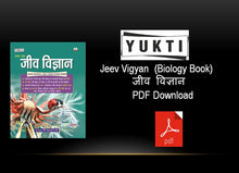 Load image into Gallery viewer, Jeev Vigyan Book pdf | Biology Book PDF (जीव विज्ञान) Download