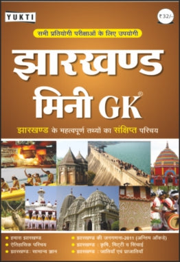 Free Jharkhand general knowledge pdf