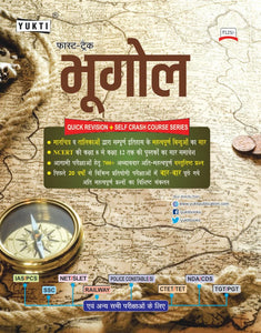 Bhugol Book Hindi