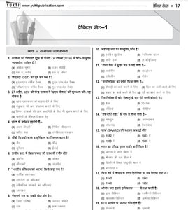 Buy Bihar Amin Question Papers Book