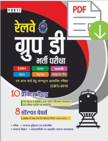 Railway Group D Practice Set & Solved Paper PDF