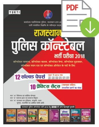 Rajasthan Police Constable Previous Paper PDF