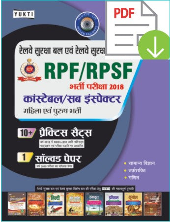 RPF/RPSF Constable Solved Papers & Practice Sets pdf