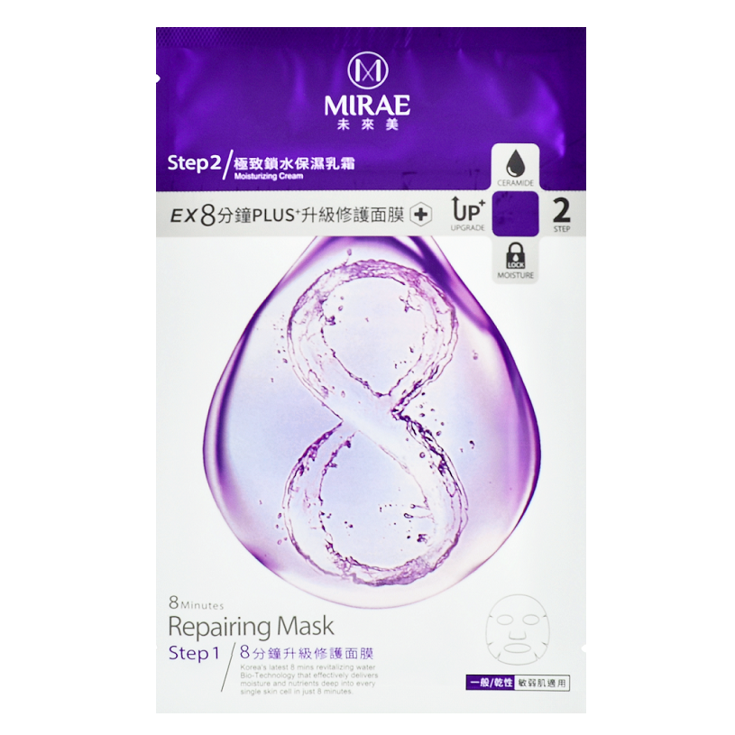 MIRAE 2-Step 8 Minutes PLUS Repairing Mask | Shop Taiwanese Sheet Mask at ShopChuusi