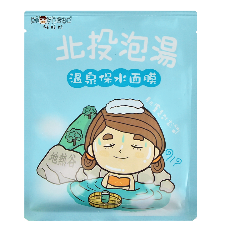 AM PIGGYHEAD Beitou Hot Springs Hydrating Mask | Shop Taiwanese Sheet Mask at ShopChuusi