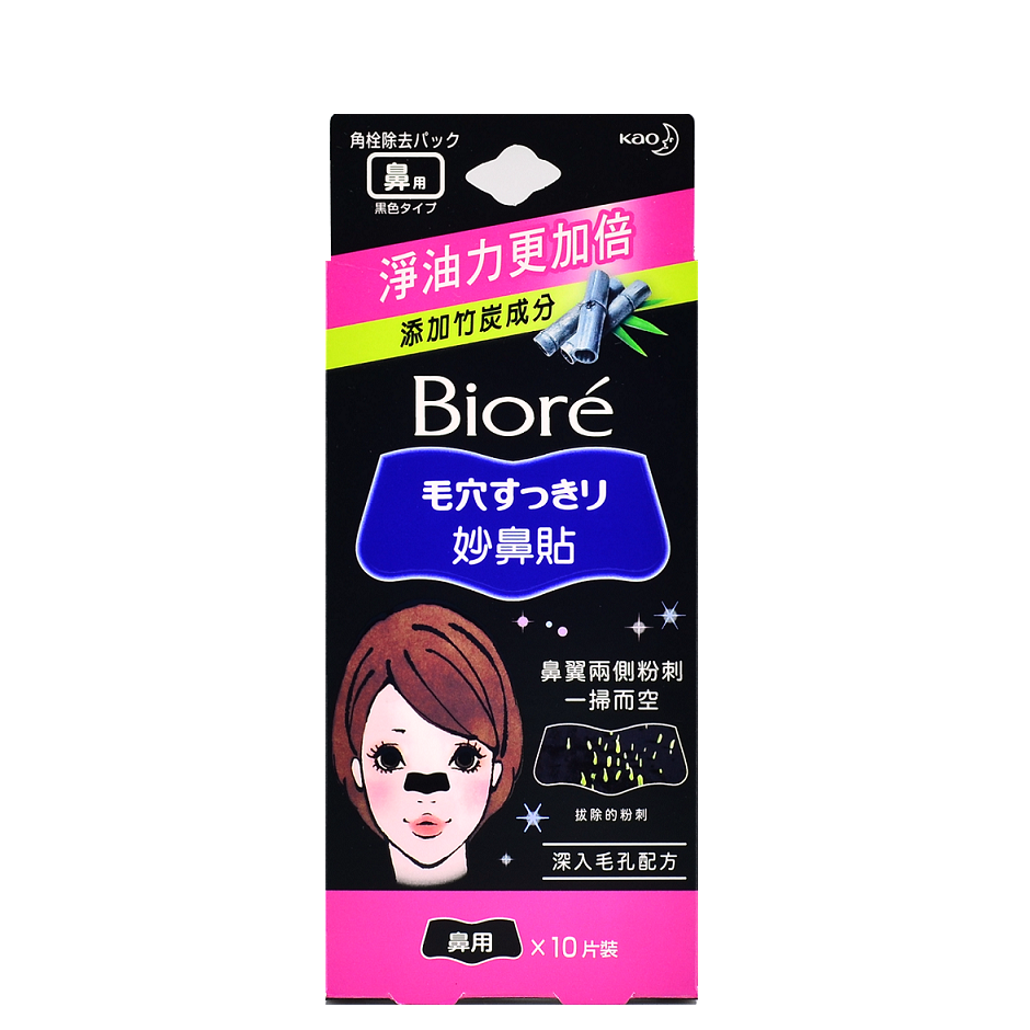 BIORE Pore Pack - Black | Shop Japanese Skincare at ShopChuusi