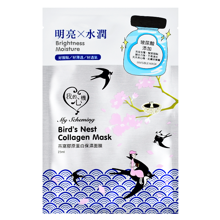 MY SCHEMING Invisible Mask - Bird's Nest Collagen Mask | Shop My Scheming Taiwanese Sheet Mask at ShopChuusi
