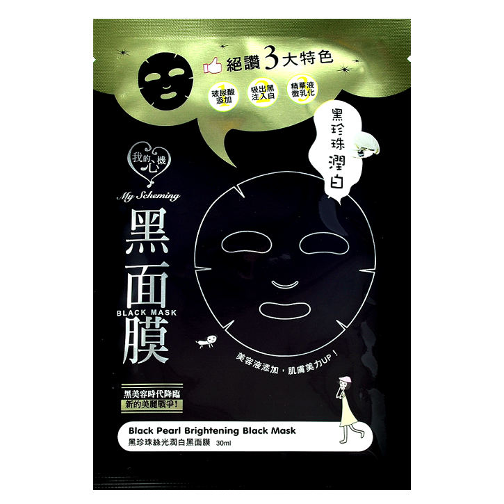 MY SCHEMING Black Pearl Brightening Black Mask | Shop My Scheming Taiwanese Sheet Mask at ShopChuusi