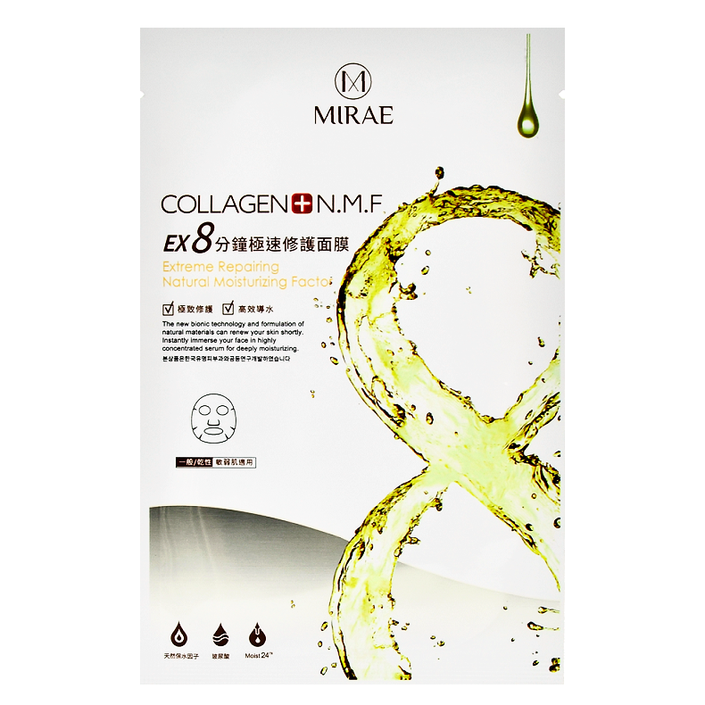 MIRAE EX 8minute Extreme Repairing Mask (Collagen + NMF) | Shop Taiwanese Sheet Mask at ShopChuusi
