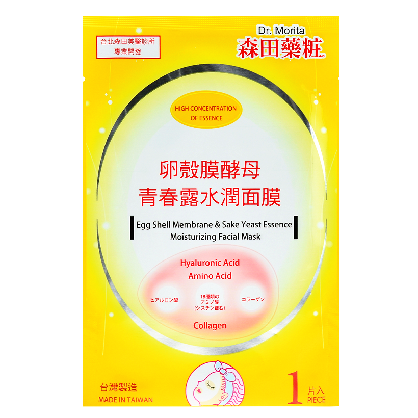 DR.MORITA Egg Shell Membrane & Sake Yeast Essence Moisturizing Facial Mask | Shop Taiwanese Sheet Masks at ShopChuusi