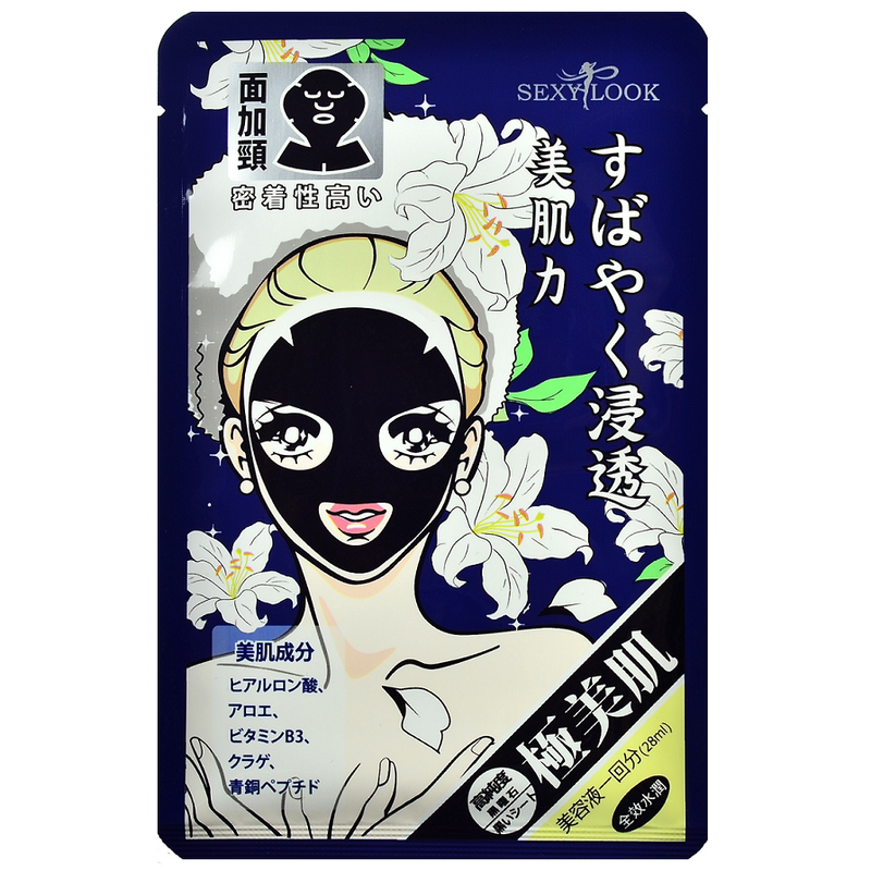 Hydrating Black Cotton Face + Neck Mask (blue)