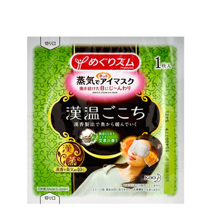 KAO MEGRHYTHM Gentle Steam Eye Mask - Artemisia -- Shop Korean Japanese Taiwanese skincare makeup beauty at Shop Chuusi