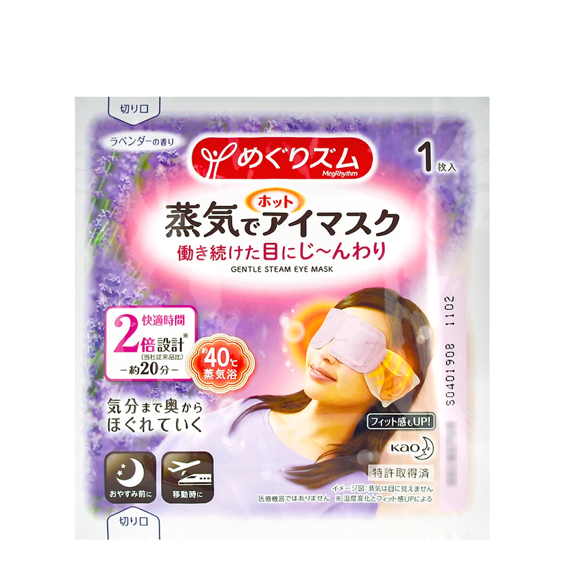 KAO MEGRHYTHM Gentle Steam Eye Mask - Lavender -- Shop Korean Japanese Taiwanese beauty at Shop Chuusi