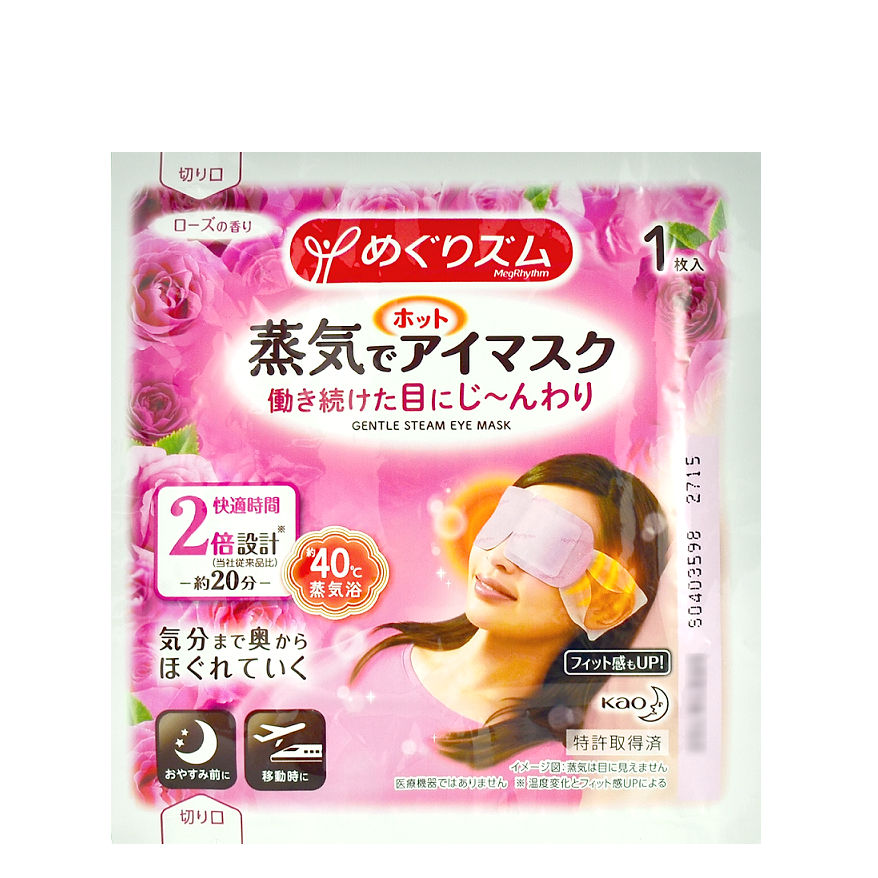KAO MEGRHYTHM Gentle Steam Eye Mask - Rose -- Shop Korean Japanese Taiwanese beauty at Shop Chuusi