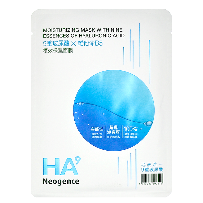 NEOGENCE HA9 Moisturizing Mask with Nine Essences of Hyaluronic Acid -- Shop Korean Japanese Taiwanese Skincare at Shop Chuusi
