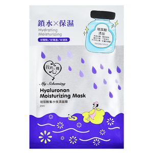 MY SCHEMING Invisible Mask - Hyaluronan Moisturizing Mask | Shop My Scheming Taiwanese Sheet Mask at ShopChuusi