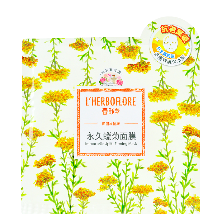L'HERBOFLORE Immortelle Uplift Firming Mask | Shop Taiwanese Sheet Masks at ShopChuusi.com