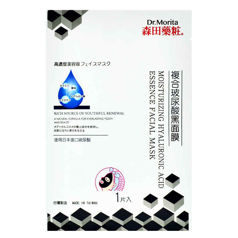 DR.MORITA Moisturizing Hyaluronic Acid Essence Facial Mask (Black Mask) | Shop Taiwanese Sheet Mask at ShopChuusi