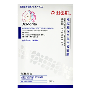 DR.MORITA Moisturizing Essence Facial Mask (with rose extracts) | Shop Taiwanese Sheet Mask at ShopChuusi