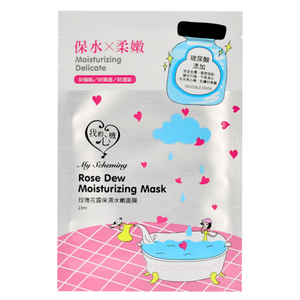 MY BEAUTY DIARY Invisible Mask - Rose Dew Moisturizing Mask | Shop Taiwanese Sheet Mask at ShopChuusi