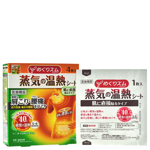 KAO Megrhythm Steam Thermo Patch - direct skin application -- Shop Korean Japanese Taiwanese Beauty at Shop Chuusi